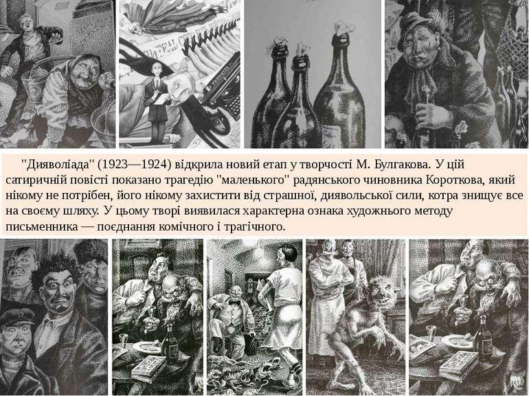 """""""Дияволіада"""" (1923—1924) відкрила новий етап у творчості М. Булгакова. У цій ..."""