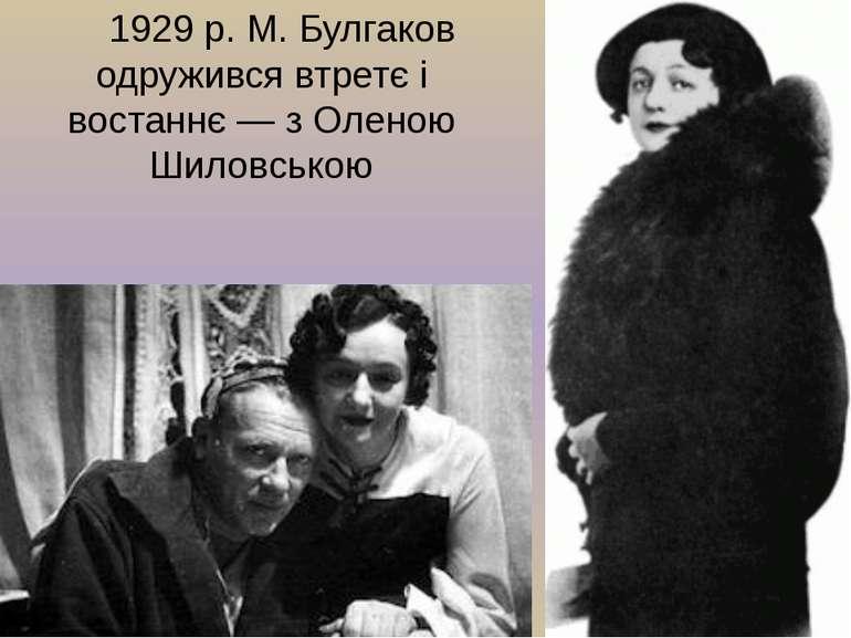 1929р. М. Булгаков одружився втретє і востаннє— з Оленою Шиловською