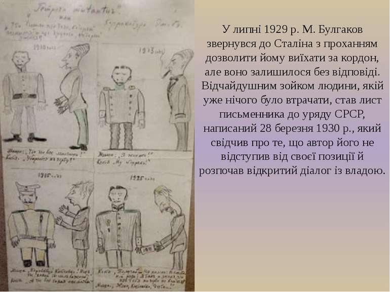 У липні 1929 р. М. Булгаков звернувся до Сталіна з проханням дозволити йому в...