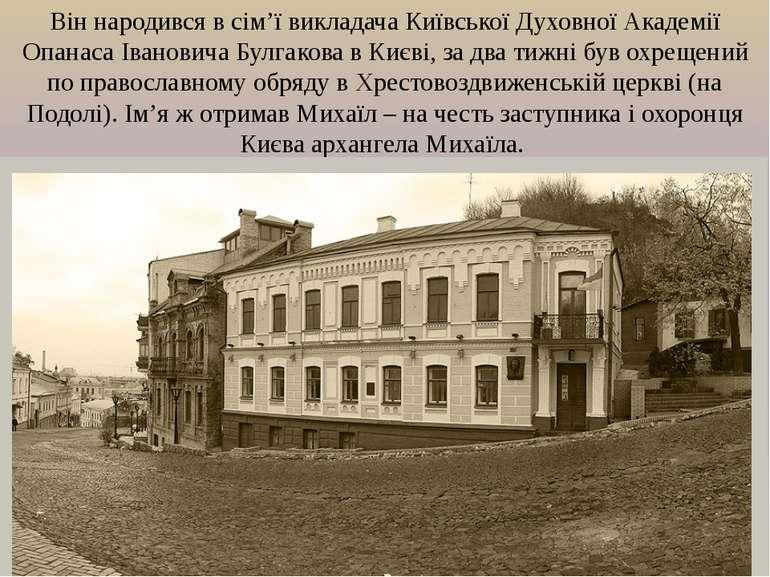 Він народився в сім'ї викладача Київської Духовної Академії Опанаса Івановича...