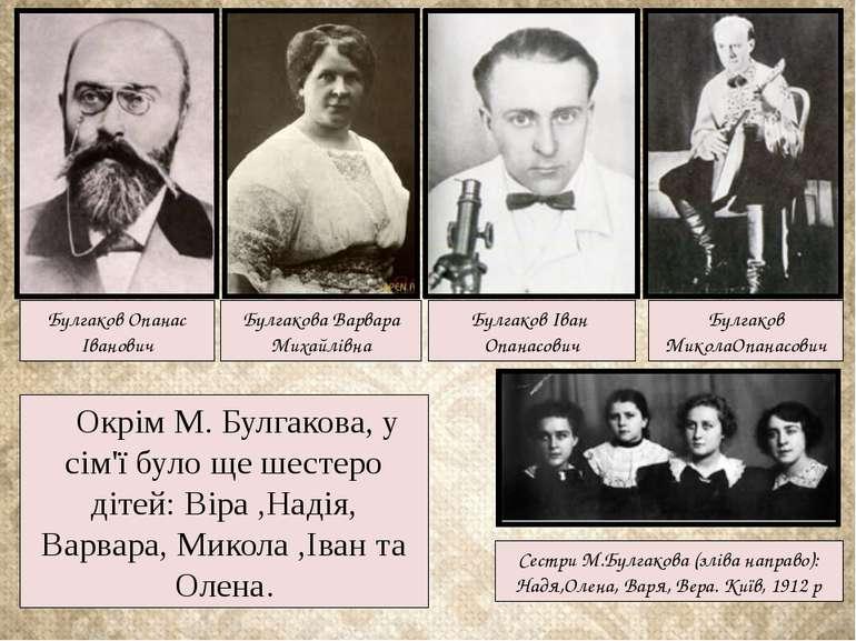 Окрім М. Булгакова, у сім'ї було ще шестеро дітей: Віра ,Надія, Варвара, Мико...