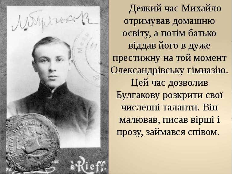 Деякий час Михайло отримував домашню освіту, а потім батько віддав його в дуж...