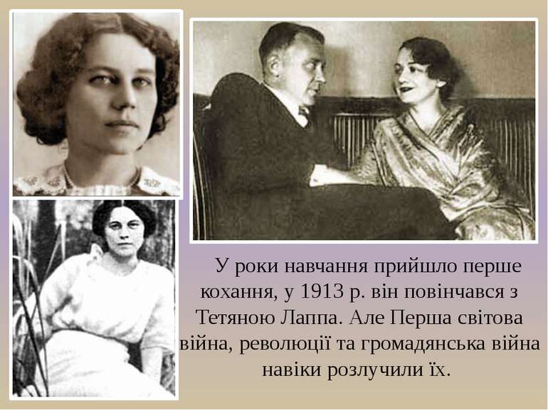 У роки навчання прийшло перше кохання, у 1913 р. він повінчався з Тетяною Лап...