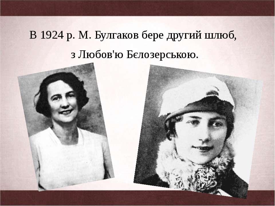 В 1924р. М. Булгаков бере другий шлюб, з Любов'ю Бєлозерською.
