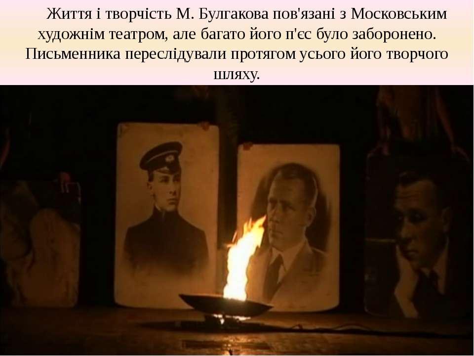 Життя і творчість М. Булгакова пов'язані з Московським художнім театром, але ...