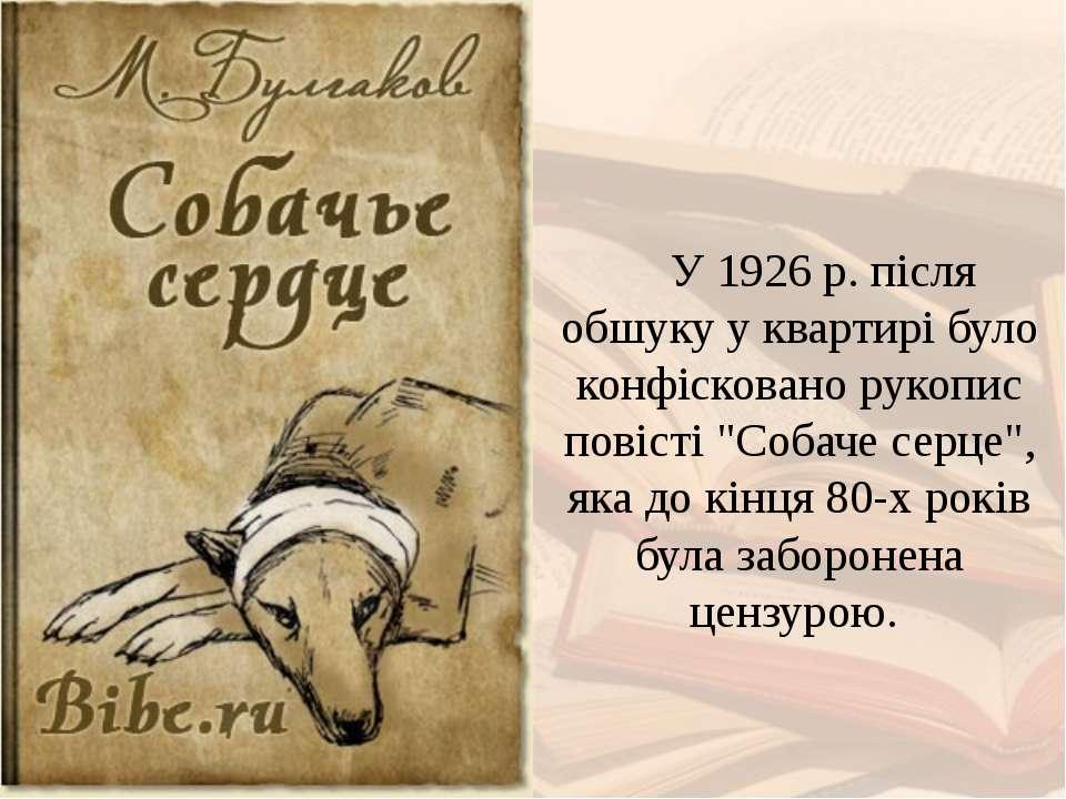 """У 1926 р. після обшуку у квартирі було конфісковано рукопис повісті """"Собаче с..."""