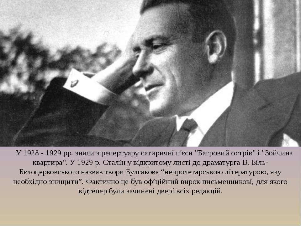 """У 1928 - 1929 pp. зняли з репертуару сатиричні п'єси """"Багровий острів"""" і """"Зой..."""