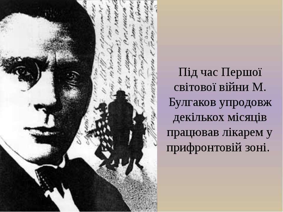 Під часПершої світової війниМ. Булгаков упродовж декількох місяців працював...