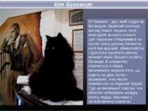 Кіт Бегемот - дух, який слідує за Воландом. Зазвичай приймає вигляд повної лю...