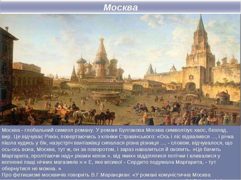 Москва - глобальний символ роману. У романі Булгакова Москва символізує хаос,...