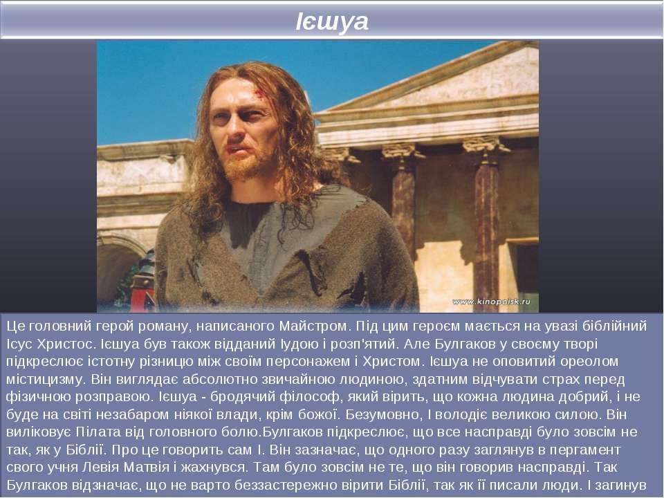 Це головний герой роману, написаного Майстром. Під цим героєм мається на уваз...