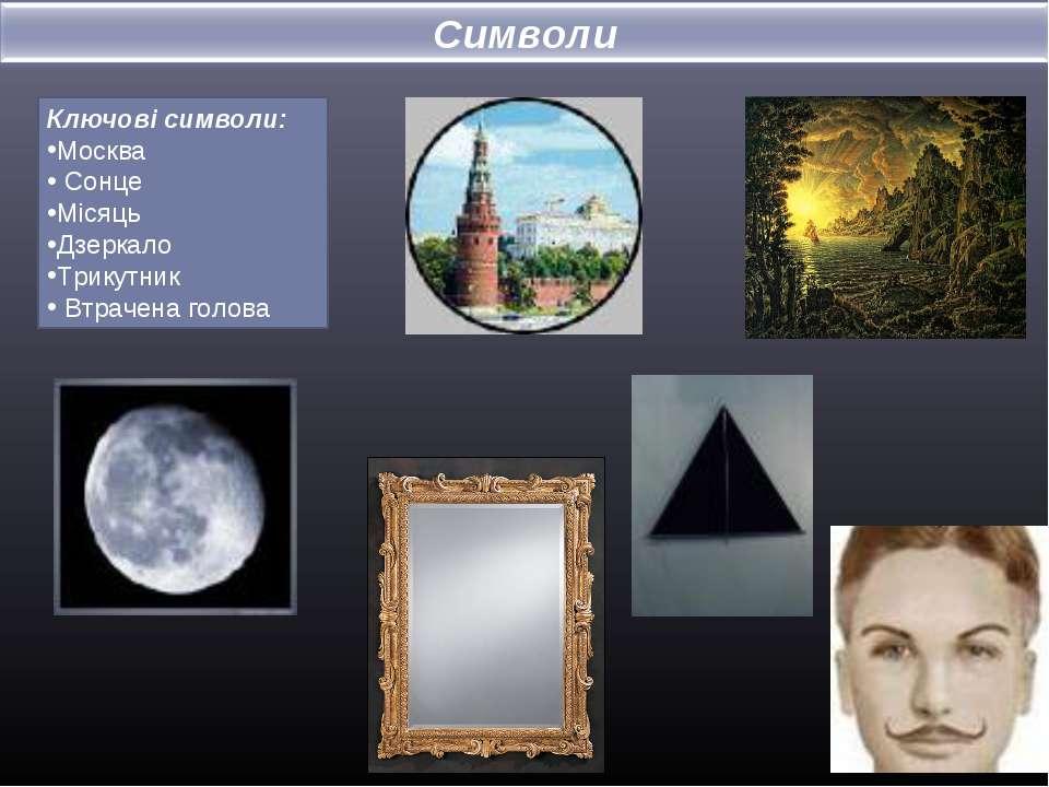 Ключові символи: Москва Сонце Місяць Дзеркало Трикутник Втрачена голова