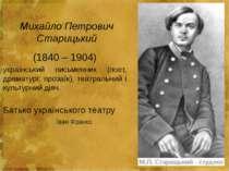 Михайло Петрович Старицький (1840 – 1904) український письменник (поет, драма...
