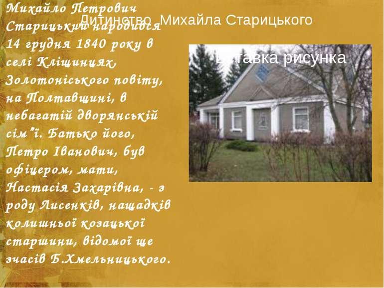 Михайло Петрович Старицький народився 14 грудня 1840 року в селі Кліщинцях, З...