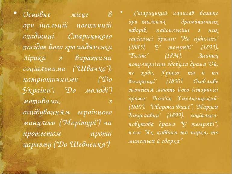 Старицький написав багато ориґінальних драматичних творів, найсильніші з них ...