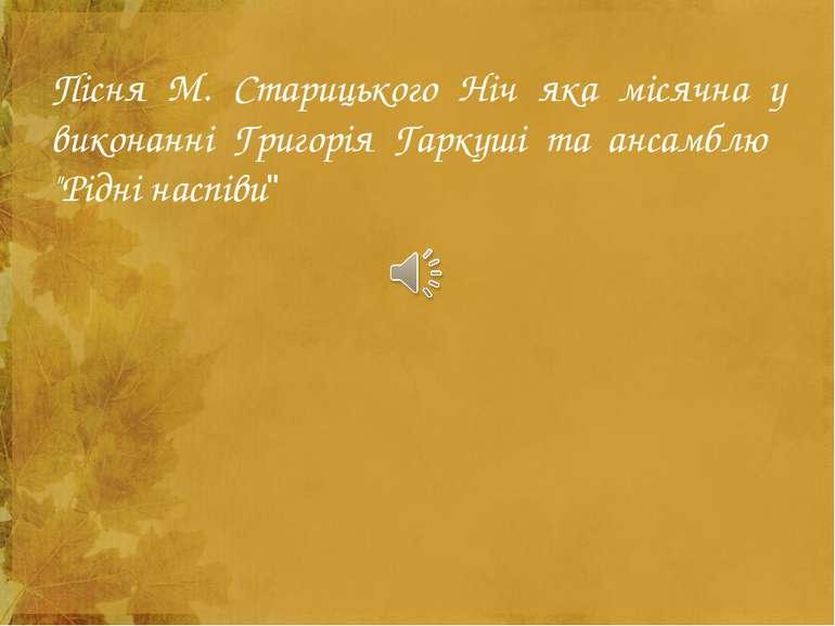 Пісня М. Старицького Ніч яка місячна у виконанні Григорія Гаркуші та ансамблю...