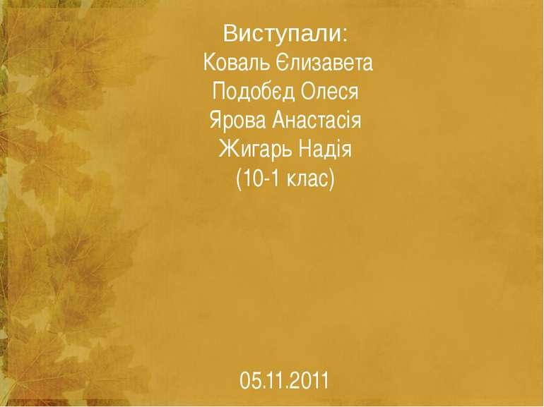 Виступали: Коваль Єлизавета Подобєд Олеся Ярова Анастасія Жигарь Надія (10-1 ...