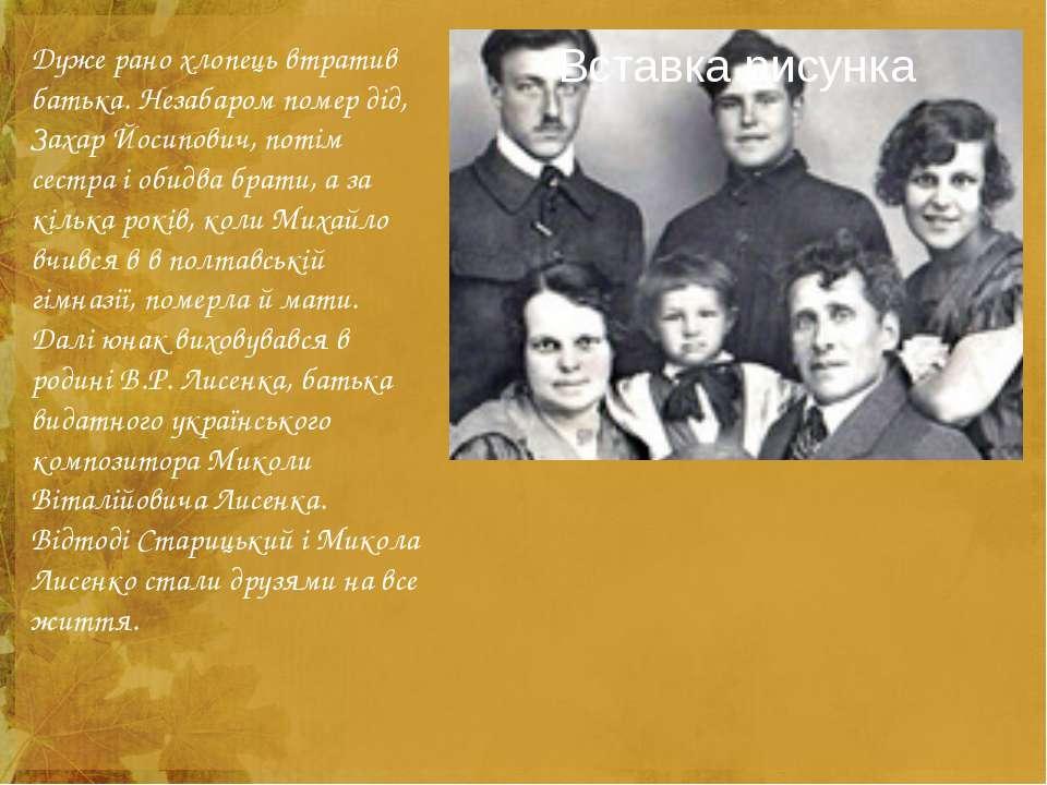 Дуже рано хлопець втратив батька. Незабаром помер дід, Захар Йосипович, потім...