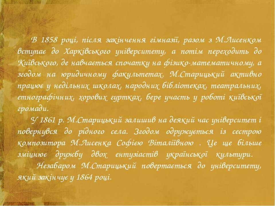 В 1858 році, після закінчення гімназії, разом з М.Лисенком вступає до Харківс...
