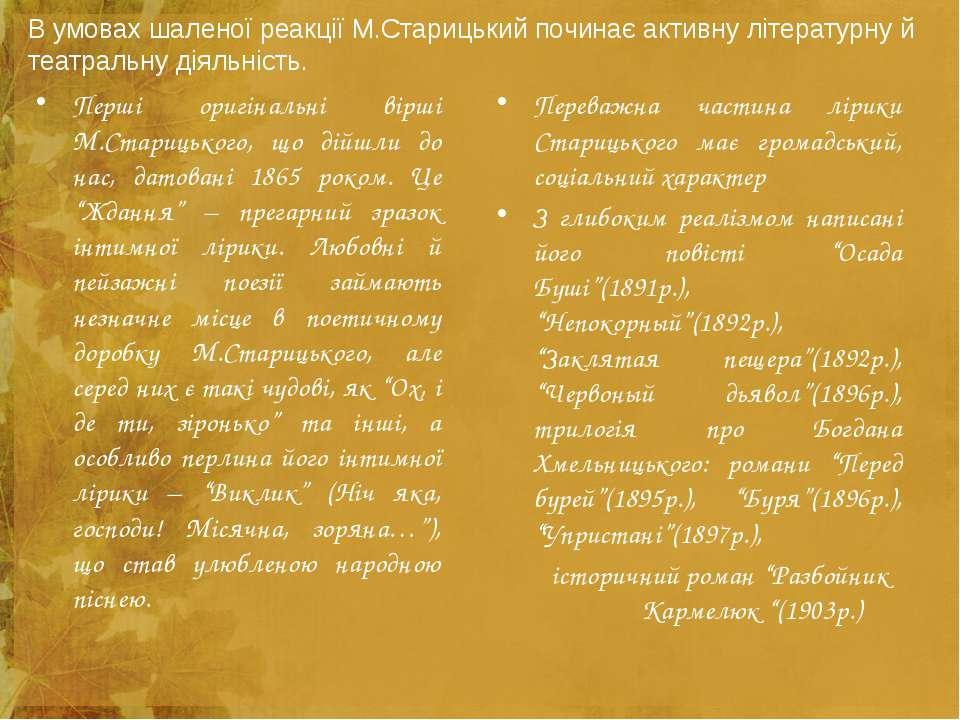 В умовах шаленої реакції М.Старицький починає активну літературну й театральн...