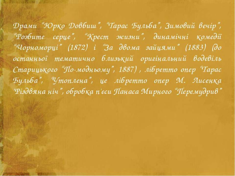"""Драми """"Юрко Довбиш"""", """"Тарас Бульба"""", Зимовий вечір"""", """"Розбите серце"""", """"Крест ..."""