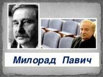 Милорад Павич