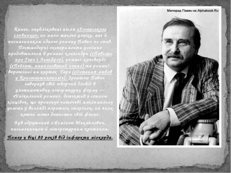 Книги, опубліковані після «Хозарського словника», не мали такого успіху, але ...