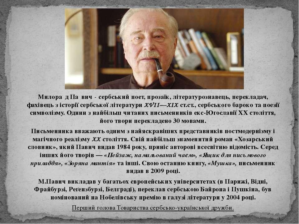 Милора д Па вич - сербський поет, прозаїк, літературознавець, перекладач, фах...