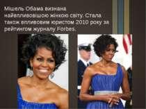 Мішель Обама визнана найвпливовішою жінкою світу. Стала також впливовим юрист...