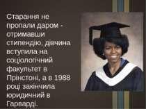 Старання не пропали даром - отримавши стипендію, дівчина вступила на соціолог...