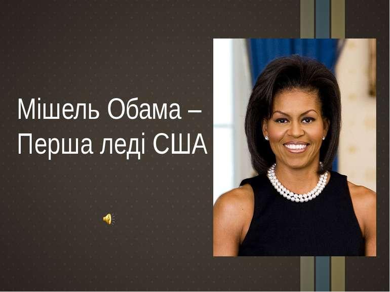 Мішель Обама – Перша леді США