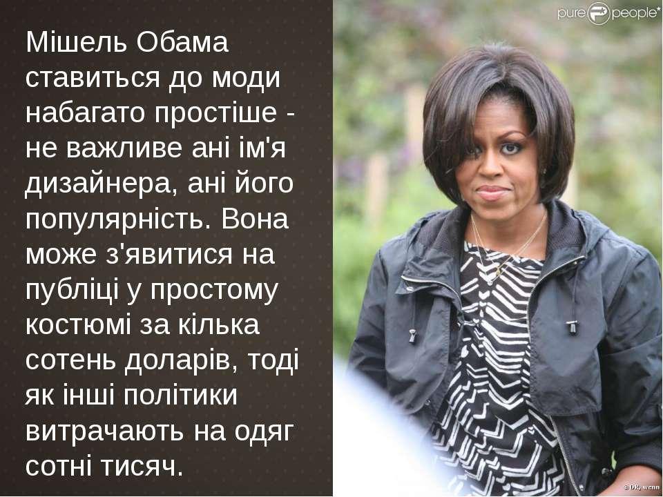 Мішель Обама ставиться до моди набагато простіше - не важливе ані ім'я дизайн...