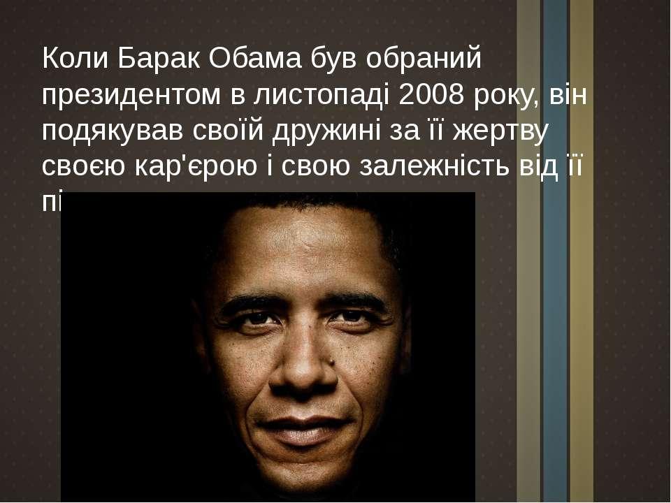 Коли Барак Обама був обраний президентом в листопаді 2008 року, він подякував...