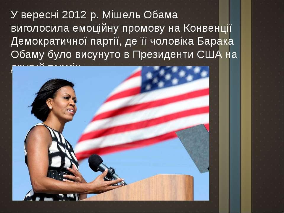 У вересні 2012 р. Мішель Обама виголосила емоційну промову на Конвенції Демок...