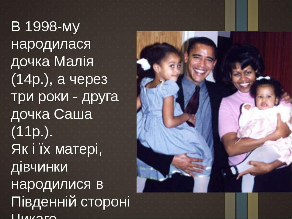 В 1998-му народилася дочка Малія (14р.), а через три роки - друга дочка Саша ...