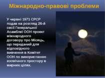 Міжнародно-правові проблеми У червні 1971 СРСР подав на розгляд 26-й сесії Ге...