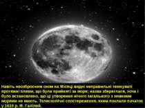 Навіть неозброєним оком на Місяці видні неправильні темнуваті протяжні плями,...
