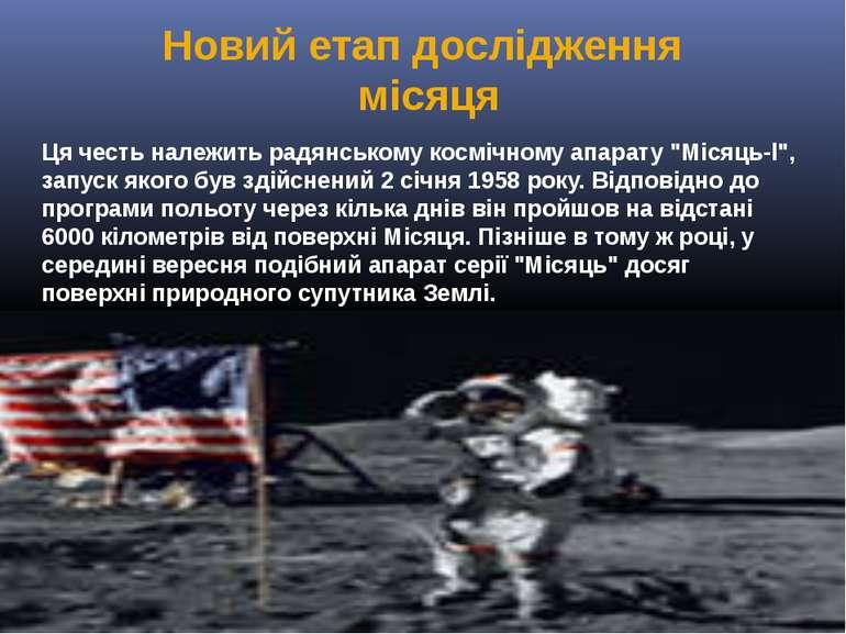 Новий етап дослідження місяця Ця честь належить радянському космічному апарат...