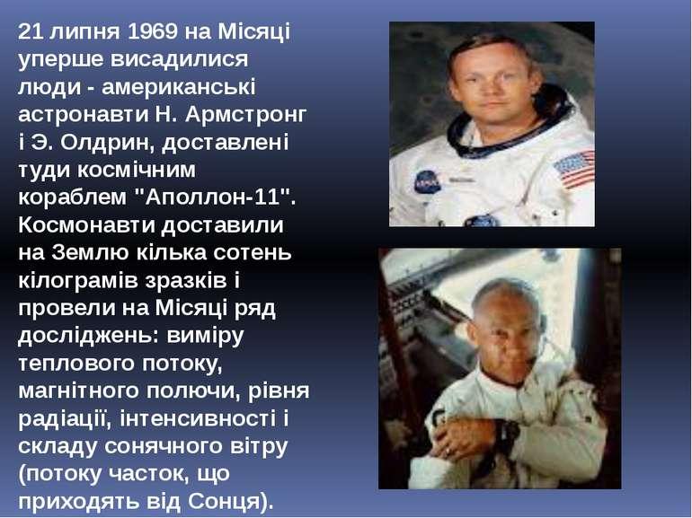 21 липня 1969 на Місяці уперше висадилися люди - американські астронавти Н. А...