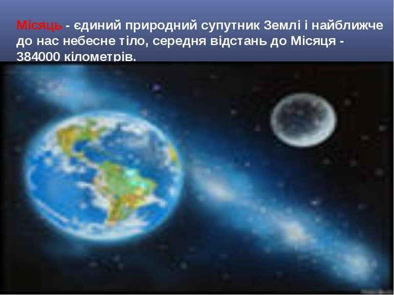 Місяць - єдиний природний супутник Землі і найближче до нас небесне тіло, сер...