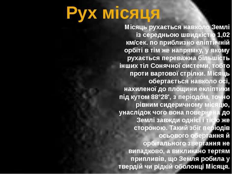 Місяць рухається навколо Землі із середньою швидкістю 1,02 км/сек. по приблиз...