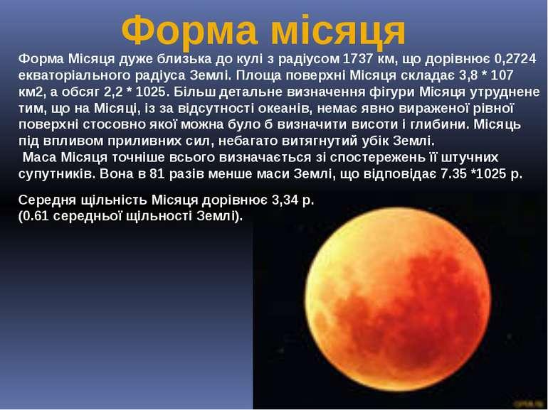 Форма місяця Форма Місяця дуже близька до кулі з радіусом 1737 км, що дорівню...
