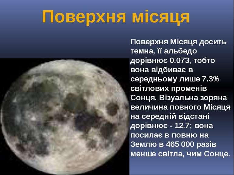 Поверхня місяця Поверхня Місяця досить темна, її альбедо дорівнює 0.073, тобт...
