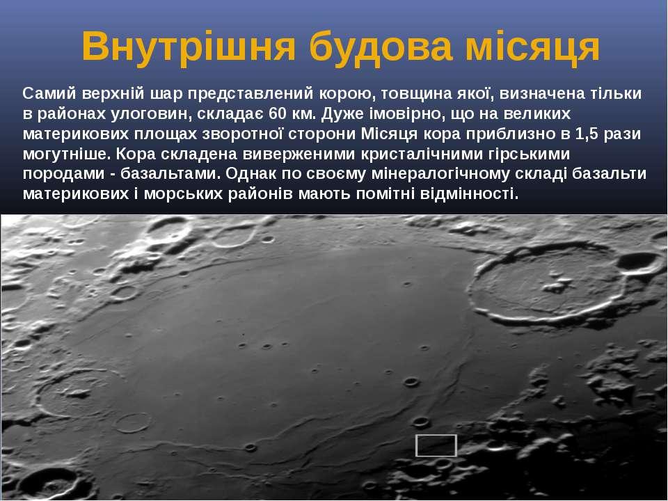 Внутрішня будова місяця Самий верхній шар представлений корою, товщина якої, ...