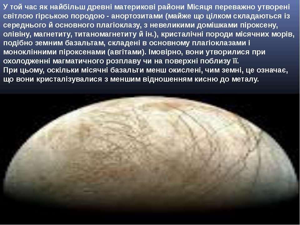 У той час як найбільш древні материкові райони Місяця переважно утворені світ...