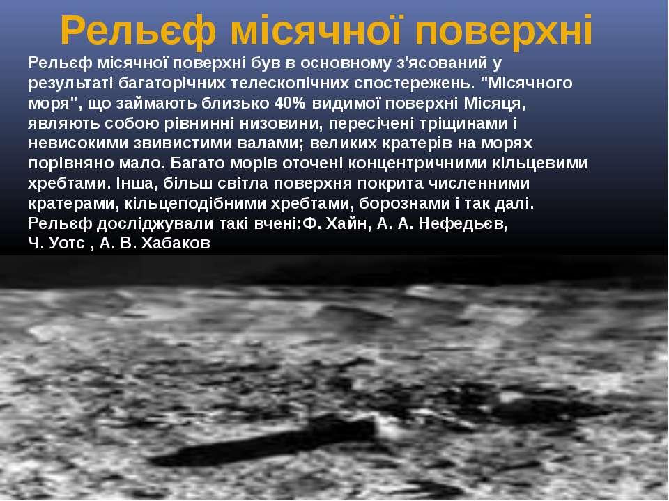 Рельєф місячної поверхні Рельєф місячної поверхні був в основному з'ясований ...