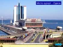 Місто курорт - Одеса