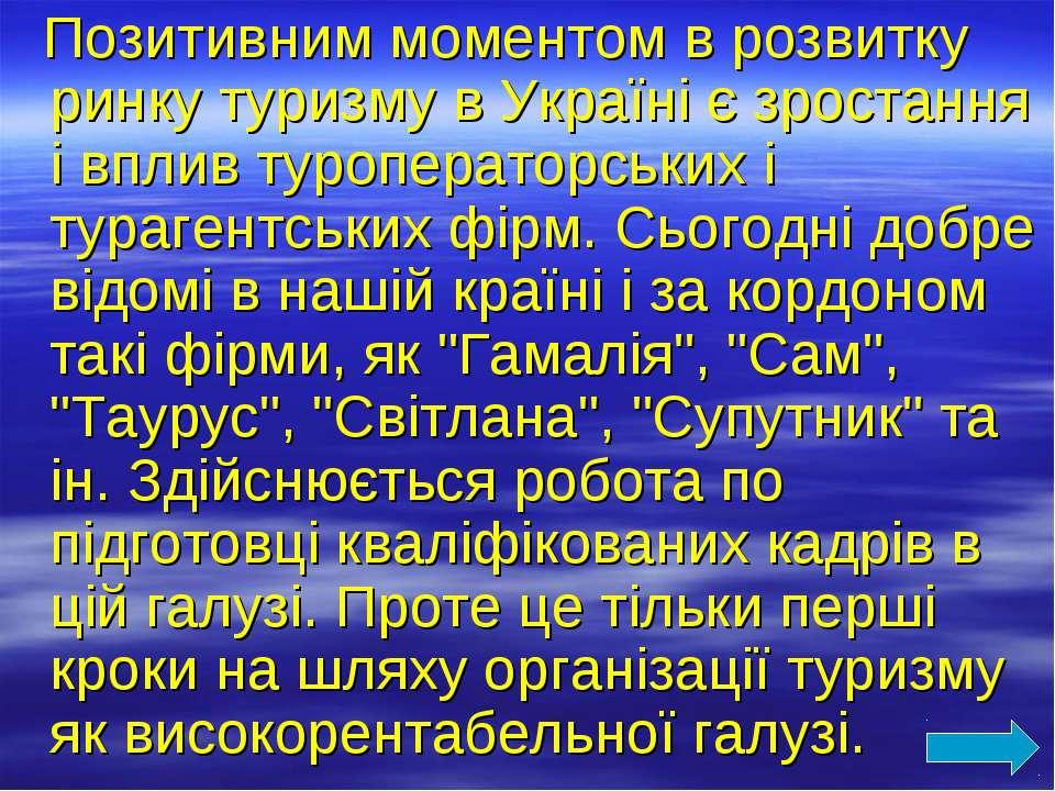Позитивним моментом в розвитку ринку туризму в Україні є зростання і вплив ту...