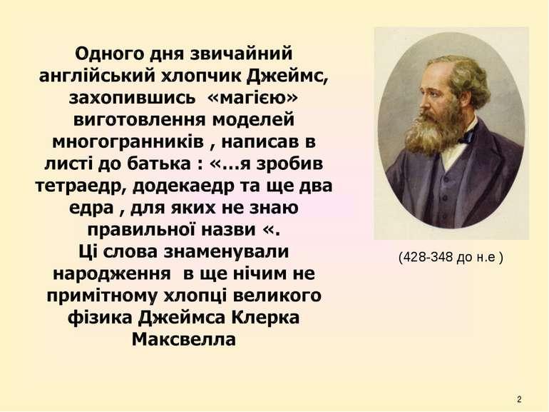 * (428-348 до н.е )