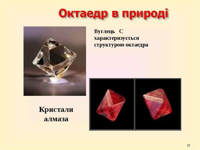 * Вуглець С характеризується структурою октаедра Кристали алмаза